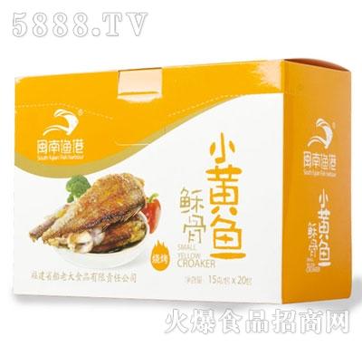 闽南渔港酥骨小黄鱼烧烤味盒装