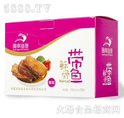 闽南渔港酥骨带鱼糖醋味盒装