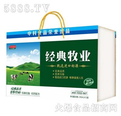 中科经典牧场进口奶源低糖低脂奶250mlx12盒