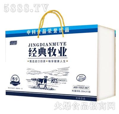 中科尊享经典牧场奶250mlx12盒