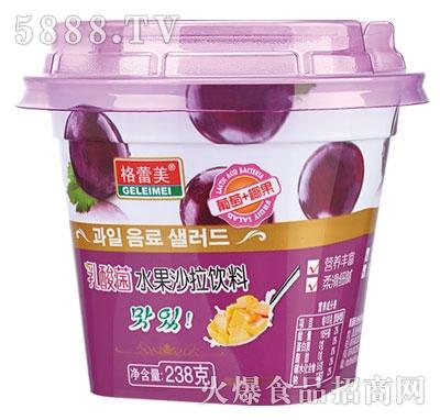 格蕾美乳酸菌水果沙拉饮料238g