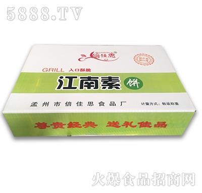 倍佳思江南素饼扣盒