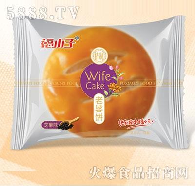 福小子老婆饼(称重)