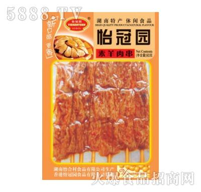 怡冠园90g素羊肉串