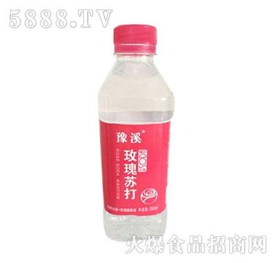 豫溪玫瑰苏打水350ml