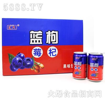 汇大蓝莓枸杞果味饮料礼盒