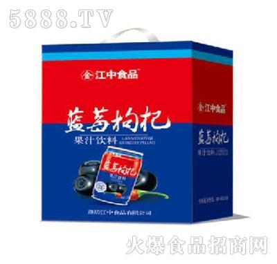 江中蓝莓枸杞果汁饮料手提箱