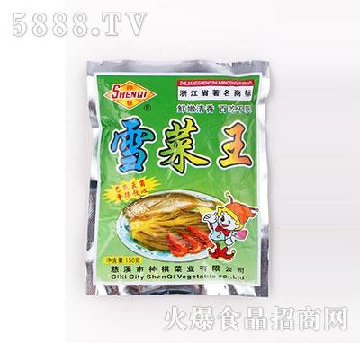 神棋150G雪菜王产品图