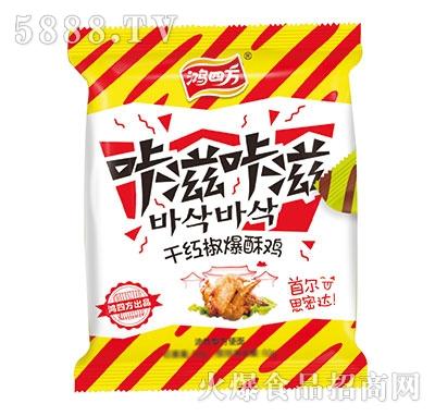 鸿四方咔滋咔滋干红椒爆酥鸡