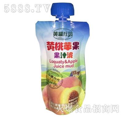 黄罐庄园黄桃苹果果汁泥100g