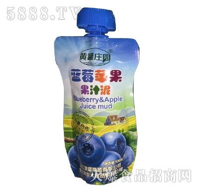 黄罐庄园蓝莓苹果果汁泥100g