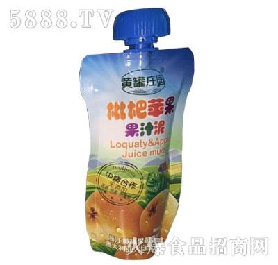 黄罐庄园枇杷苹果果汁泥100g