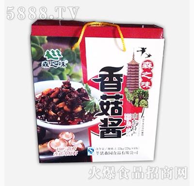 香菇酱礼盒装|森园食用菌食品有限公司-火爆食品饮料.