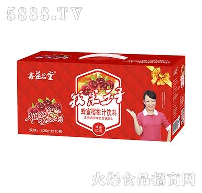 鑫益品堂我是王子蜂蜜樱桃汁饮料箱装
