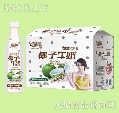 520ml益和源椰子牛奶乳味饮料