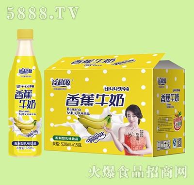 520ml益和源香蕉牛奶乳味饮料