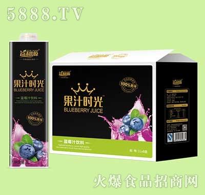 1Lx8盒益和源果汁时光蓝莓汁饮料
