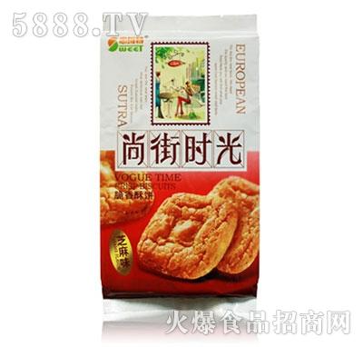 思维特尚街时光芝麻味脆香饼干