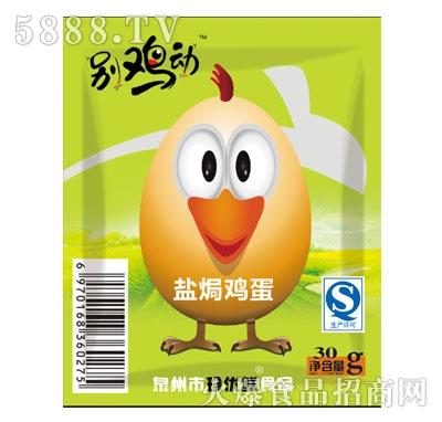 别鸡动盐�h鸡蛋30g