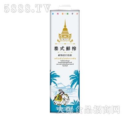 泰式鲜榨植物蛋白饮料1000ml