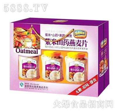 金色阳光紫米山药燕麦片