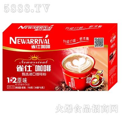 雀仕咖啡1+2原味即溶咖啡饮品750g