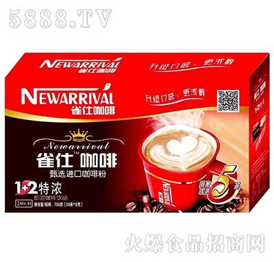 雀仕咖啡1+2特浓即溶咖啡饮品750g