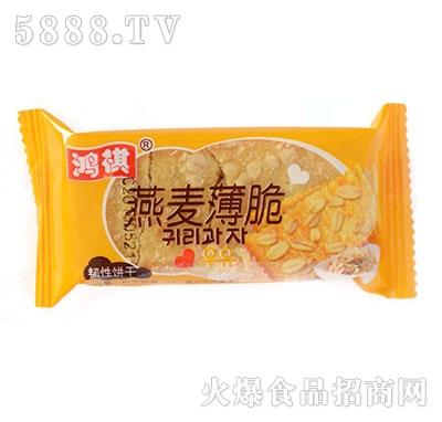 鸿祺燕麦薄脆韧性饼干散装称重
