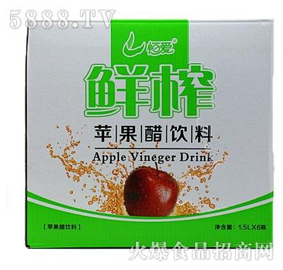 恒爱鲜榨苹果醋1.5Lx6瓶