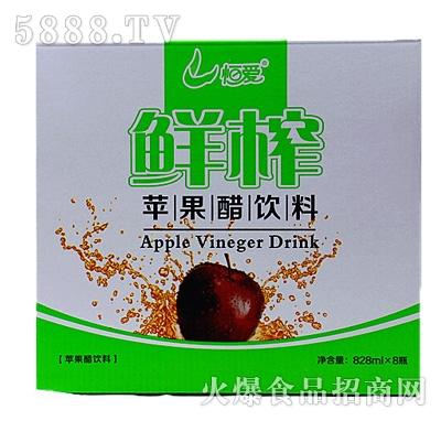 恒爱鲜榨苹果醋828mlx8瓶