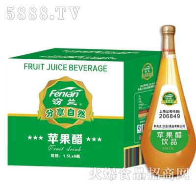 汾兰苹果醋1.5Lx6瓶