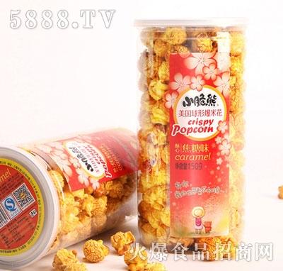 小脆熊美国球形爆米花焦糖味150g