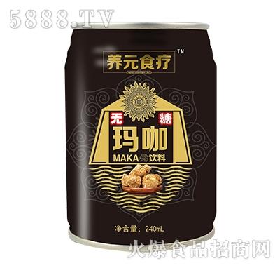 240ml养元食疗无糖玛咖饮料