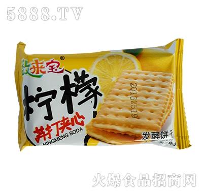 数来宝柠檬苏打夹心发酵饼干散装称重