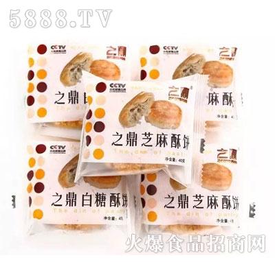 之鼎芝麻酥饼