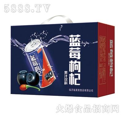 福美娃蓝莓枸杞果汁饮料