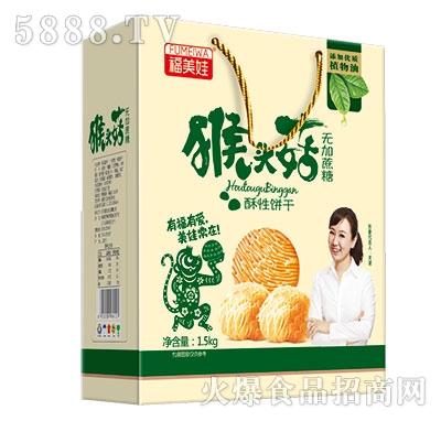 福美娃猴头菇酥性饼干1.5kg手提袋