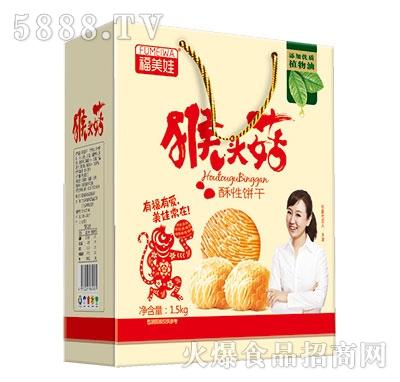 福美娃猴头菇酥性饼干1.5kg