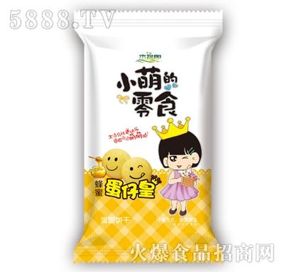 小萌的零食蜂蜜蛋仔皇蛋园饼干散装称重(黄)