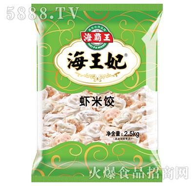 海霸王鱼皮脆饺虾米饺2.5kg