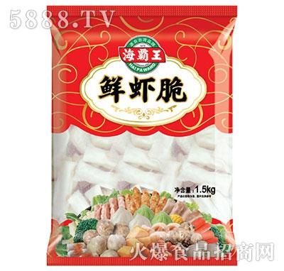 海霸王鱼皮脆饺鲜虾脆