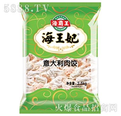 海霸王鱼皮脆饺意大利肉饺2.5kg