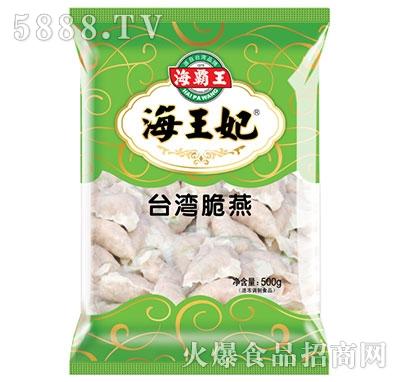 海王妃鱼皮脆台湾脆燕500g