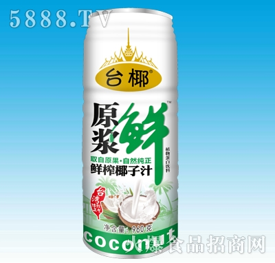 960克台椰(原浆鲜)鲜榨椰子汁