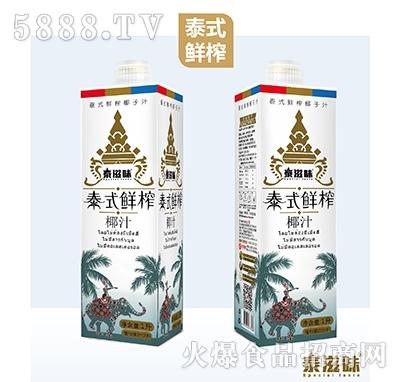 1L泰滋味泰式鲜榨椰汁