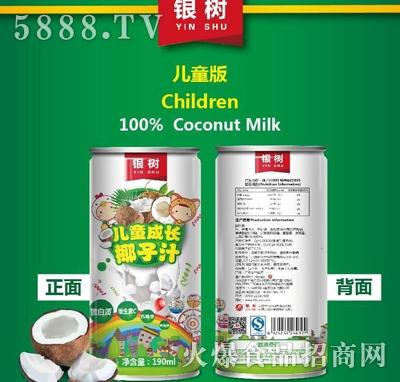 190ml银树儿童椰子汁