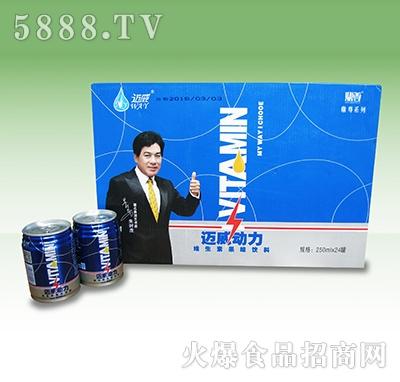迈威动力维生素果味饮料250mlx24罐
