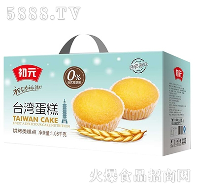 初元台湾蛋糕