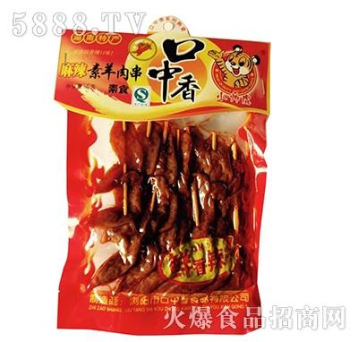 小帅虎麻辣素羊肉串素食鲜香辣80g
