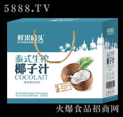 鲜果码头泰式生榨椰子汁(箱装)